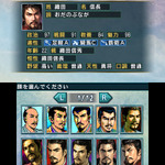 3DS『信長の野望』&『三國志』特典付きプレミアムBOXと、両ソフトがお得な値段で購入できるツインパック発売決定