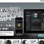 『ポケモン図鑑 for iOS』を期間限定、100万ダウンロードまで無料配信 ― 図鑑でポケモンにくわしくなろう