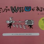 Wii Uのチラシ最新号は『ピクミン3』と4コマ漫画が5話掲載