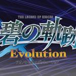 『英雄伝説 碧の軌跡 Evolution』2014年発売決定、新作アニメムービーやBGMのフルアレンジなど大幅パワーアップ