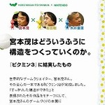 「ほぼ日」で宮本茂×岩田聡×糸井重里による『ピクミン3』対談公開・・・宮本氏のゲーム作り本質に迫る