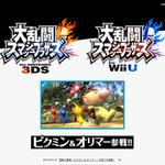 『大乱闘スマッシュブラザーズ for Nintendo 3DS / Wii U』に「ピクミン&オリマー」参戦決定