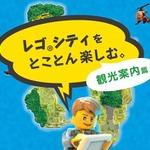 レゴブロックで出来た世界をご紹介 ─ 『レゴシティ アンダーカバー』の観光案内動画が公開