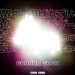 ゲームフリークが謎のサイトをオープン「あの定番ゲームが驚きのコラボで生まれ変わる!」