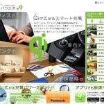 「置きらく」充電で、極楽ゲームライフ ─ 3DS LLを置くだけで充電できるレシーバーが発売