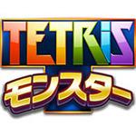 『テトリス』でモンスターバトル!?RPGと『テトリス』が融合した『テトリスモンスター』今夏配信決定