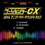 「ゲームセンターCX 10thアニバーサリーサウンドトラック」7月24日発売 ― 初回版はトレカ入り