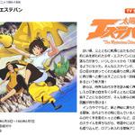 80年代の日仏アニメ「太陽の子エステバン」がWii Uと3DSで今秋ゲーム化