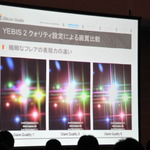 【GTMF2013】シリコンスタジオのYEBIS 2が表現する軽量かつ効果抜群のポストエフェクトの世界
