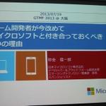 【GTMF2013】ゲーム開発者がマイクロソフトと付き合うべき7つの理由―Xbox Oneの情報も