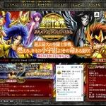 『聖闘士星矢 ブレイブ・ソルジャーズ』公式サイト更新 ─ 黄金十二宮編の黒幕、サガなどのキャラも公開