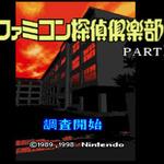 Wii Uバーチャルコンソール7月31日配信タイトル ― SFC版『ファミコン探偵倶楽部 PARTII うしろに立つ少女』