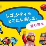 通りがかりの車も拝借できる『レゴシティ アンダーカバー』 ─ レゴならではの破損ギミックをチェック