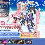 3DS『Fate/kaleid liner プリズマ☆イリヤ』限定版購入で門脇舞以さん&名塚佳織さんのサイン色紙が当たるキャンペーンがアニメイトオンラインで実施