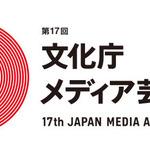 メディア芸術の祭典「第17回文化庁メディア芸術祭」、今年も作品公募を開始