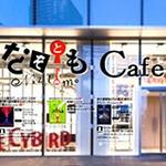 ナムコ、6つの謎解きを楽しめる「なぞともCafe」期間限定オープン ― 謎とき制作集団が手がけた謎を解き明かせ