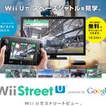 Wii Uで、お茶の間登山はいかがですか? ─ 日本一高いストリートビュー公開