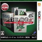 ネット対戦対応『SIMPLEシリーズ for ニンテンドー3DS Vol.1 THE 麻雀』 ― DL版もアップグレードで対応