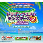3DS『ドラゴンクエストモンスターズ2 イルとルカの不思議なふしぎな鍵』発売決定