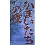 Wii Uバーチャルコンソール8月7日配信タイトル ― 『かまいたちの夜』