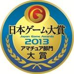 「日本ゲーム大賞 2013 アマチュア部門」最終審査に進出する17作品が発表