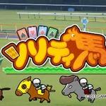 ソリティアでパワーを溜め、競馬の世界を勝ち進め!『ソリティ馬』ゲーム内容を紹介するPV公開