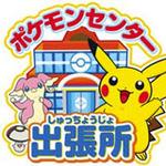 東京モノレール、羽田空港第2ビル駅に期間限定ポケモンセンター出張所を設置 ― JR東日本ポケモンスタンプラリーに参加