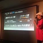【カプコン・ネットワークゲームカンファレンス】 『モンスターハンター フロンティアG』がWii UとPS3で今冬サービス開始 ― 海外展開も視野