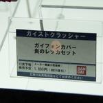 『ガイストクラッシャー』発売日決定、特別版ほか連動する数々の商品が発表 ― ガイメタルとカバーの実物もの画像