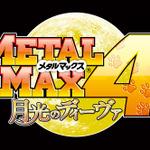 新職業はバイクと刀と格闘術―3DSソフト『メタルマックス4 月光のディーヴァ』、職業情報が公開