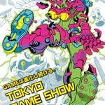 「TGSフォーラム2013」&「アジア・ゲーム・ビジネス・サミット2013」 開催概要決定