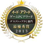 「ゲームPCアワード2013」結果発表、デスクトップPC「G-Gear」、ノートPC「G-Tune」など