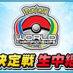 ポケモン世界大会「ポケモンワールドチャンピオンシップス2013」決勝戦、インターネット中継が決定