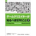「ゲームクリエイターが知るべき97のこと 2」が8月23日発売 ― 「IGDA」に集う人々の知見に触れる1冊に