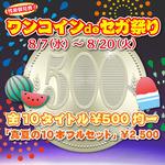 『ジェットセットラジオ』などが期間限定500円!国内PS Storeにて「残暑御見舞!ワンコイン de セガ祭り」キャンペーンが開催