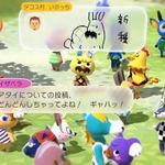 【Nintendo Direct】『とびだせ どうぶつの森』をもっと楽しむためのWii Uソフト「こもれび広場」が無料配信開始