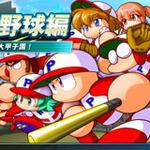 『実況パワフルプロ野球2013』発売日決定 ― 「サクセス」は無料DLCで追加シナリオを9本用意