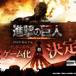 「進撃の巨人」がニンテンドー3DSでゲーム化!2013年中に発売