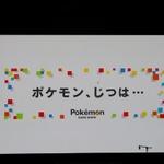 【ポケモンゲームショー】最新の全世界販売本数も明らかになった「ポケモン、じつは・・・」