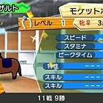 『ソリティ馬』リザルト画面で不具合 ― ゲームフリーク、修正バージョンを近日配信