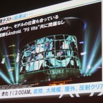 【CEDEC 2013】初音ミクが六本木でライブ!「HATSUNE MIKU AR STAGE」の開発事例