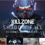 PS4向けFPS最新作『KILLZONE: Shadow Fall』、国内公式サイトがオープン―新要素OWLに日本語版トレーラーも