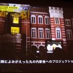 【CEDEC 2013】東京駅、スカイツリー、ダイオウイカ・・・新しい映像体験で魅せる「プロジェクションマッピング」