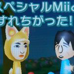 『すれちがいMii広場』よゐこ・濱口優さんに続いて有野晋哉さんの「スペシャルMii」も登場