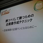 【CEDEC 2013】勝つべくして勝つ企画書を作る方法を伝授!アシスタントからディレクターになるために