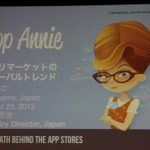 【CEDEC 2013】AppAnnieが豊富なデータで世界のアプリ市場を紹介、海外での日本メーカー売上トップ10も発表