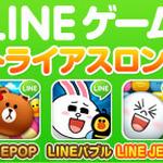 ニコニコ生放送にて「LINEゲームトライアスロン」放送決定、出演者が『LINE POP』『LINE バブル』『LINE JELLY』をガチンコプレイ