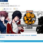 ドラマ「東京トイボックス」公式webページオープン、原作者うめ氏や出演者のコメントをチェックしよう