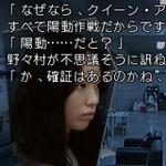 『SPEC~干~』戸田恵梨香さんも登場、PV第1弾を公開 ― ゲーム内に登場する謎のレトロゲーム