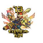狩祭開催!「モンスターハンターフェスタ'13」開催日程発表 ─ 『MH4』本田圭佑さんのCMも本日公開